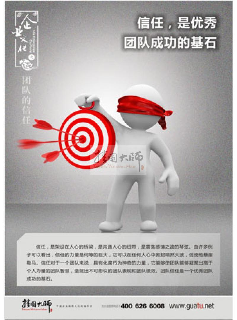 激励人心的团队口号_团队激励宣传画图片标语海报挂图swss