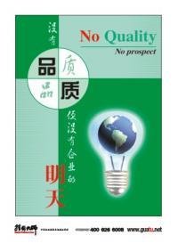 质量口号 品质口号 品质管理标语