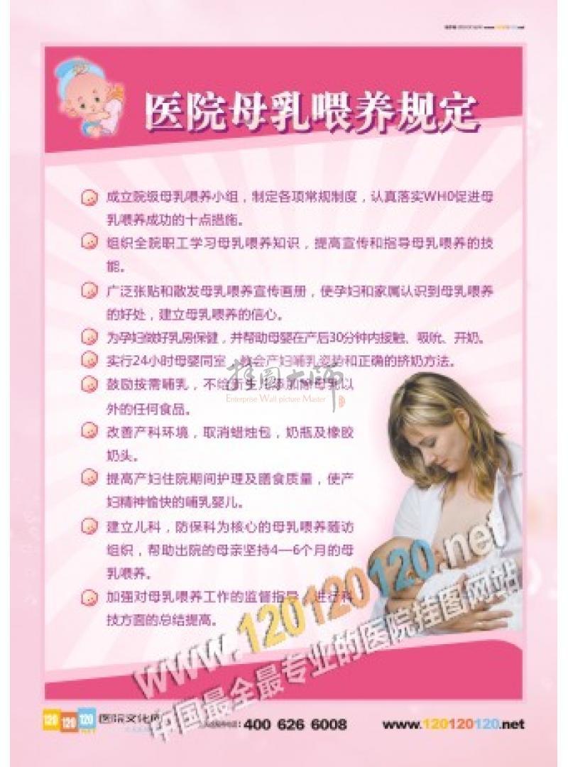 妇产科宣传标语_产科宣传图片_裕安图片网