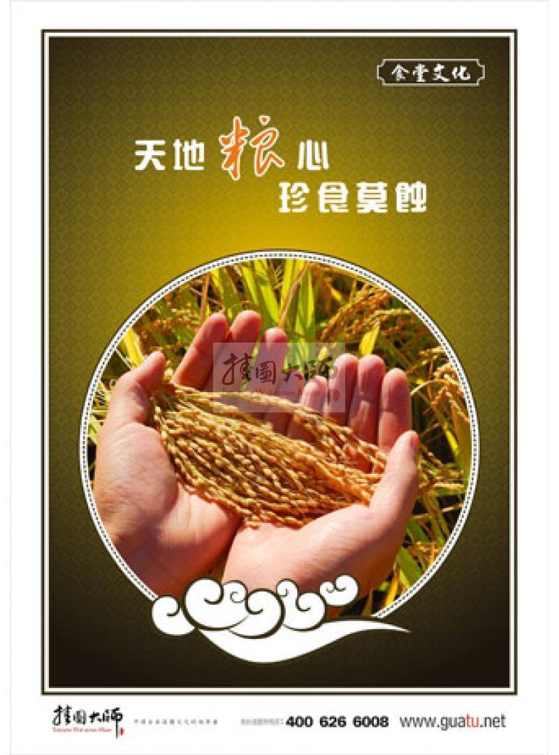 珍惜粮食标语图片内容珍惜粮食标语图片版面设计