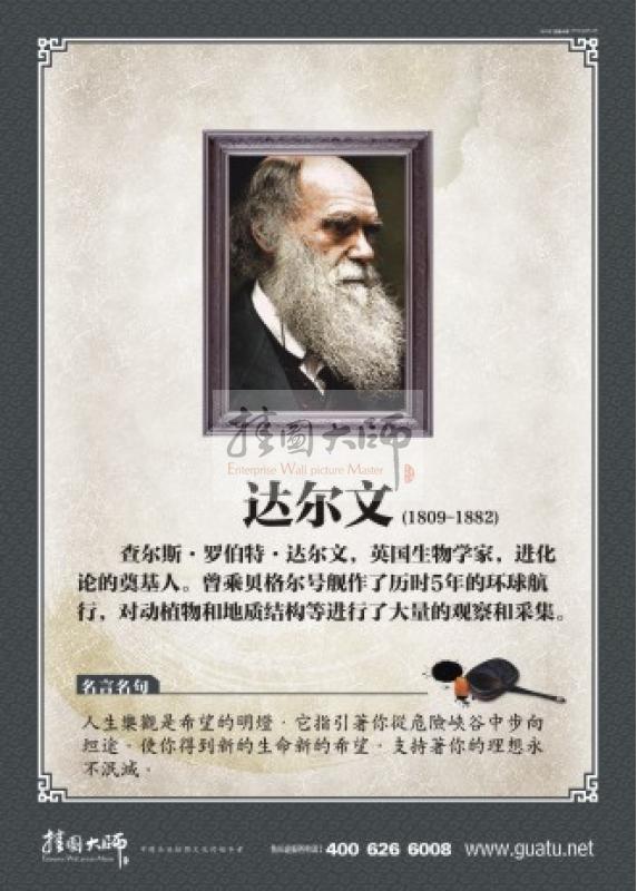 生物学家达尔文_1809年2月12日 ...