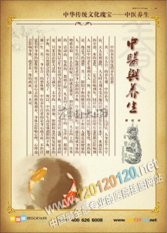 中医养生背景图 中医养生图-中医与养生4_中医养生 ...