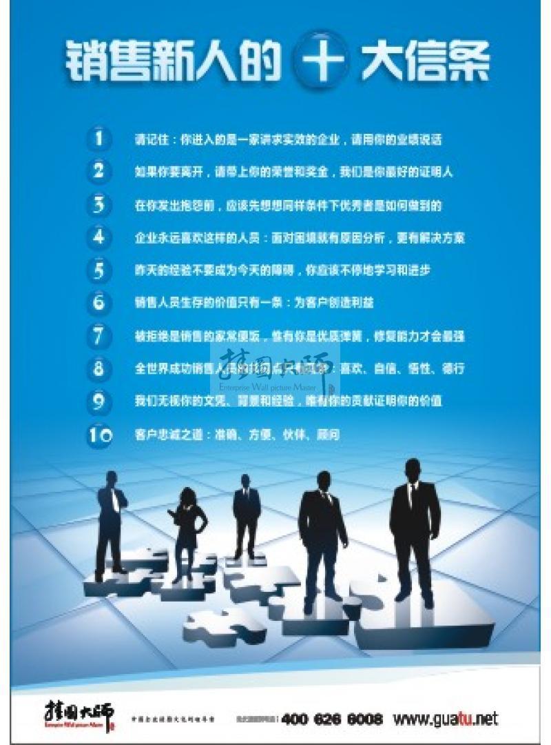 销售部门文化墙 销售新人的十大信条