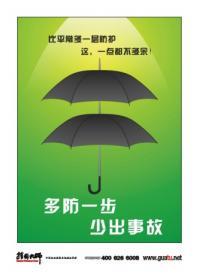 安全生产宣传标语 安全口号 生产安全口号 多防一步少出事故
