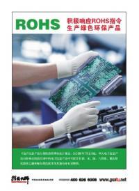 环保标语 ROHS标语 RoHS宣传标语