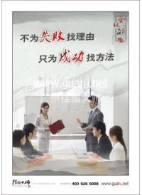 会议室图片 不为失败找理由,只为成功找方法