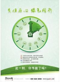 节能标语 节能减排标语 节能减排宣传标语 责任在心,绿色同行