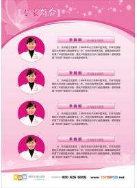 医院宣传口号 医院文化宣传海报 医院文化墙 医院宣传海报