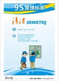 9s管理标准 清洁