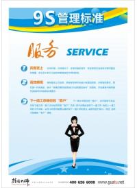 9s管理标准 服务