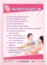 妇产科图片 国际母乳代用品销售守则