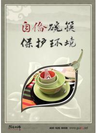 食堂标语大全 食堂标语图片 自备碗筷保护环境
