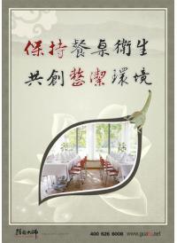 食堂标语图片 保持餐桌卫生共创整洁环境
