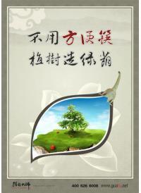 食堂标语大全 食堂标语图片 不用方便筷植树造绿荫