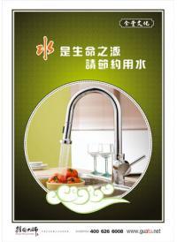 食堂标语大全 食堂节约标语 水是生命之源请节约用水