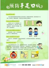 手足口病图片 预防手足口病