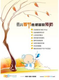 医院宣传栏图片 少儿季节性感冒的预防