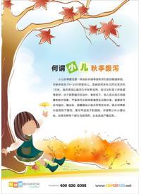 妇幼保健院宣传标语 何谓小儿秋季腹泻