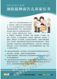 儿童预防接种图片 预防接种前告儿童家长书