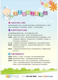 儿童健康标语 宝宝服药注意事项