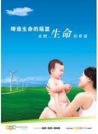 妇幼保健宣传标语 缔造生命的摇篮