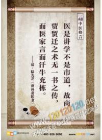 中医格言宣传挂图  中医文化宣传图片