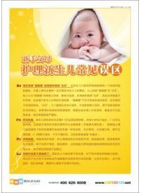 妇幼保健院图片 护理新生儿常见误区