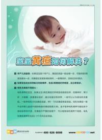 小儿科宣传图片 宝宝黄疸如何解决