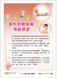 妇幼标语 宝宝多吃四种食物预防感冒