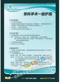 医院宣传标语 骨科手术一般护理