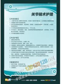 医院宣传标语 关节镜术护理