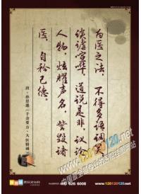 中医名句 古代中医图片 名人名言挂图