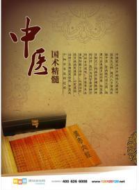中医院文化墙图片 中医国术精髓