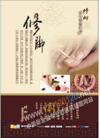 中医保健图片 修脚