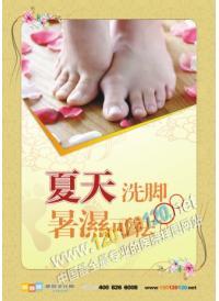 足疗保健图 夏天洗脚