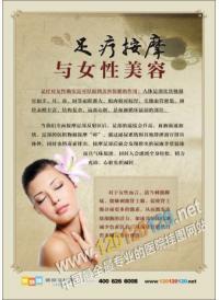 足疗按摩保健图 足疗按摩与女性美容
