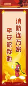 防火标语 消防宣传标语 消防安全标语