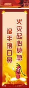 防火标语 消防宣传标语 消防安全标语 火灾起心莫急 湿手捂口鼻