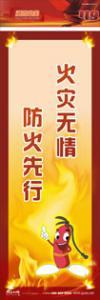 防火标语 消防宣传标语 消防安全标语 火灾无情,防火先行