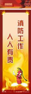 防火标语 消防宣传标语 消防安全标语 消防工作,人人有责