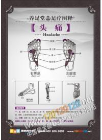 足疗标语 头痛