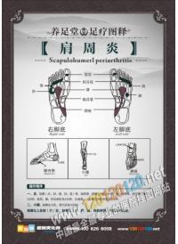 足疗标语 足疗图片 肩周炎