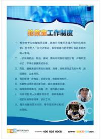 医院管理标语 抢救室工作制度