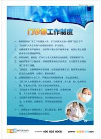 医院管理标语 门诊部工作制度