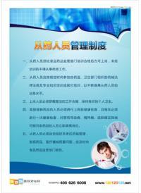 医院管理标语 从药人员管理制度