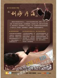 中医保健图片 刮痧疗法
