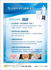 口腔医院标语 口腔科挂图 洗牙