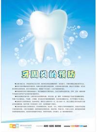 牙周炎图片 口腔科挂图 牙周炎的预防