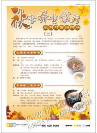 四季养生图 养生宣传标语 秋季养生食疗原则与常用药膳(二)