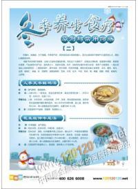 四季养生图 冬季养生食疗原则与常用药膳(二)